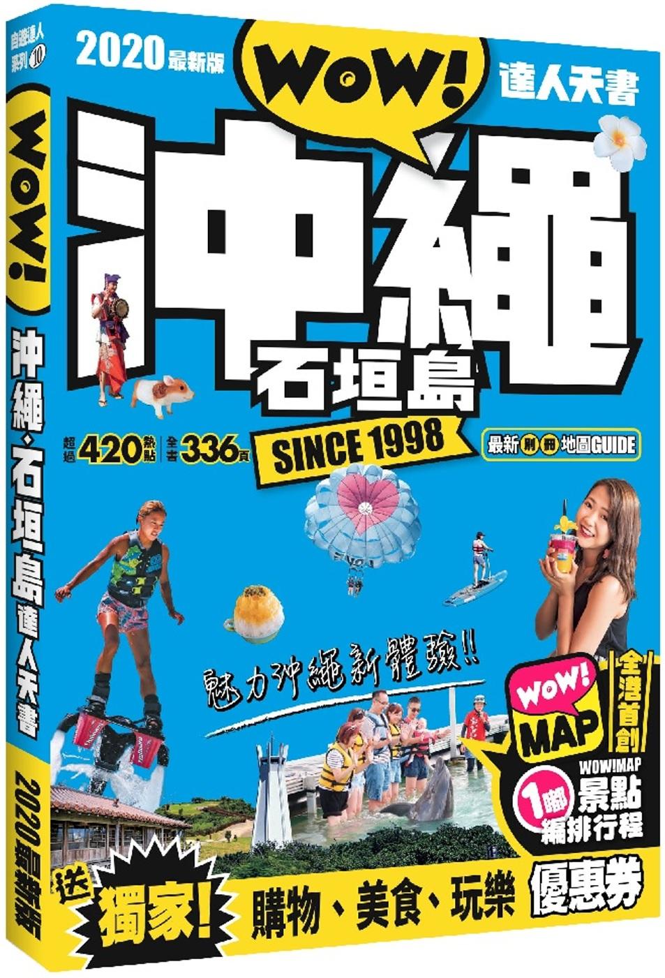 沖繩達人天書2020最新版