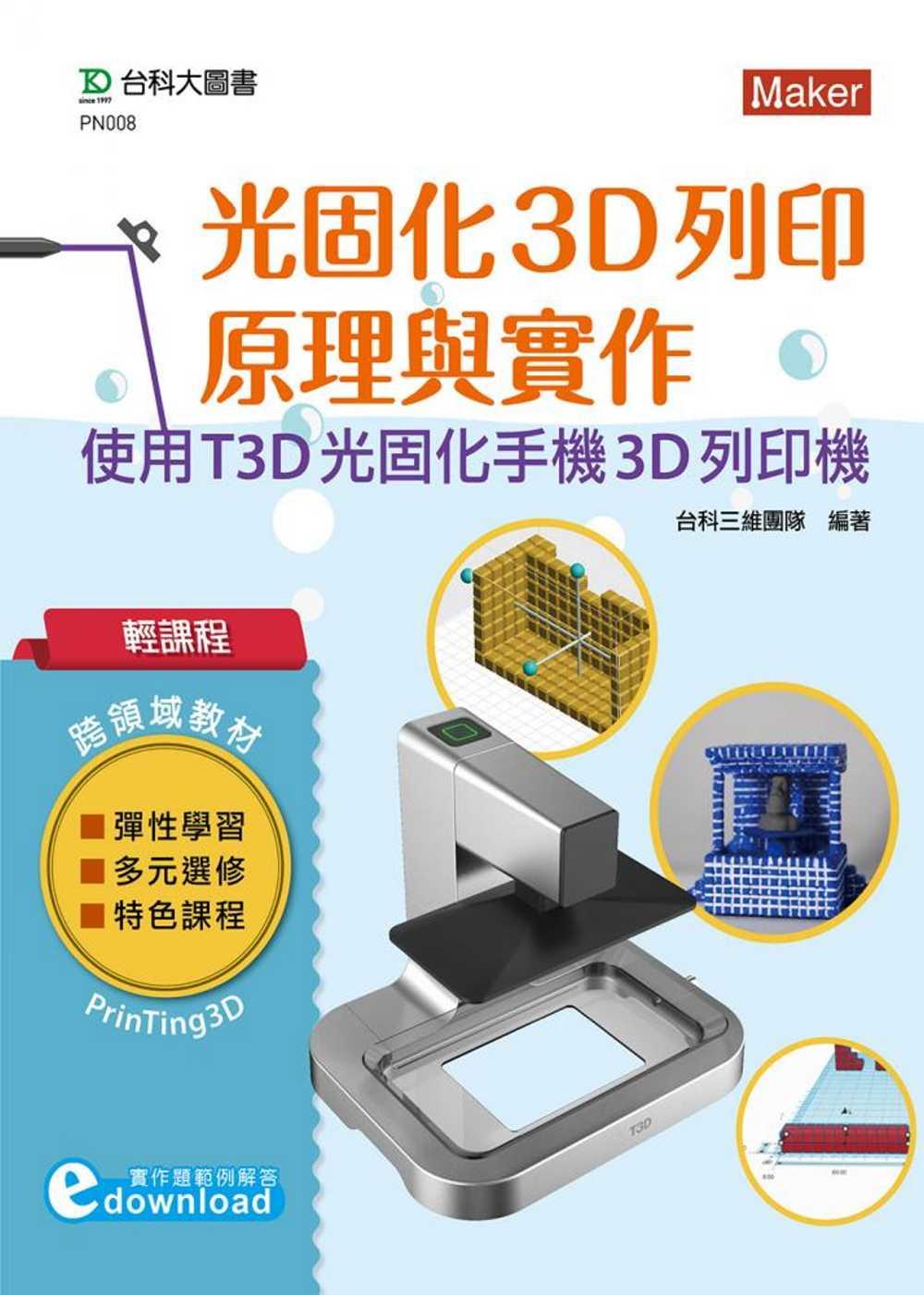 輕課程 光固化3D列印原理與實...
