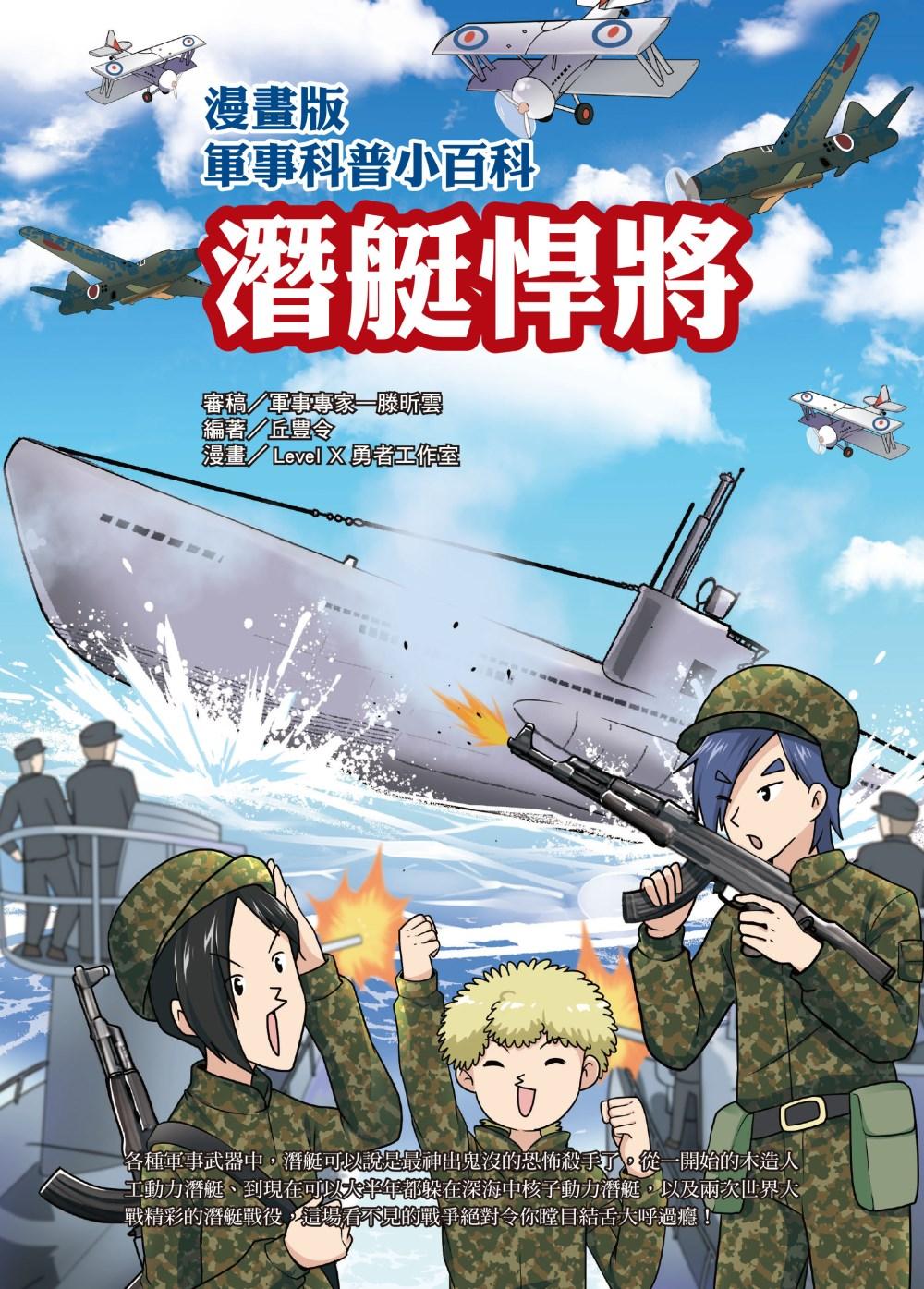 漫畫版軍事科普小百科:潛艇悍將