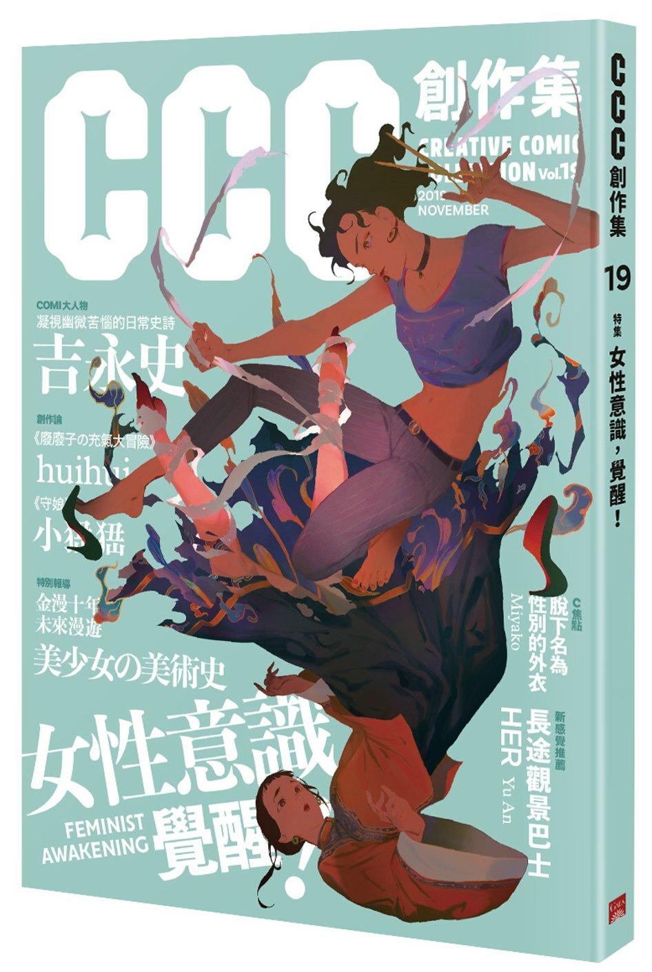 女性意識,覺醒!:CCC創作集19號