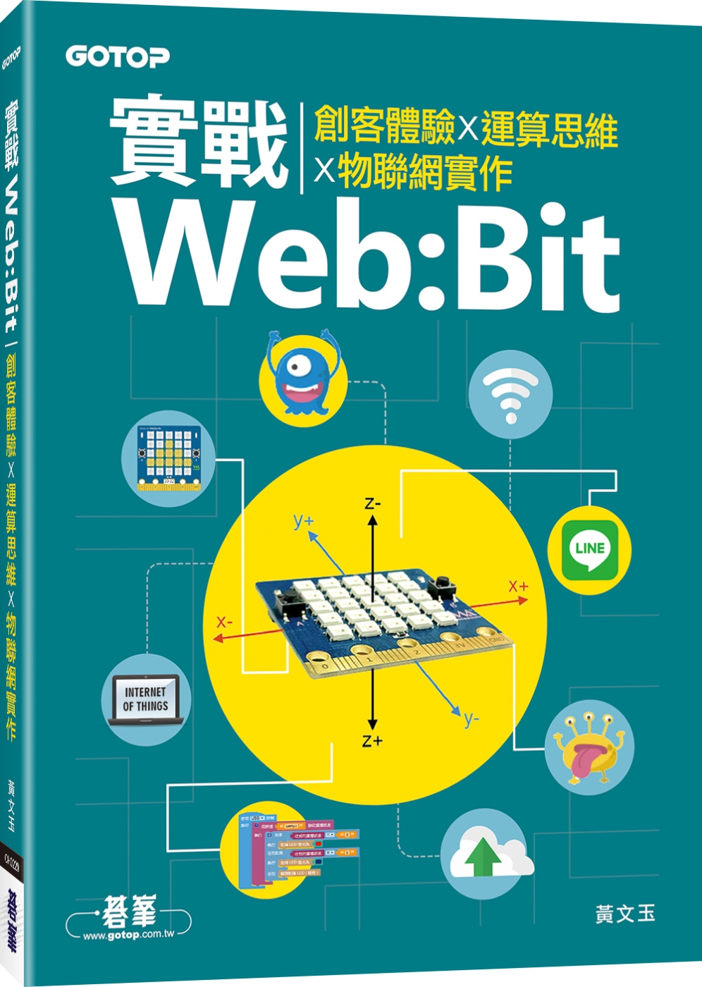 實戰Web:Bit|創客體驗x...