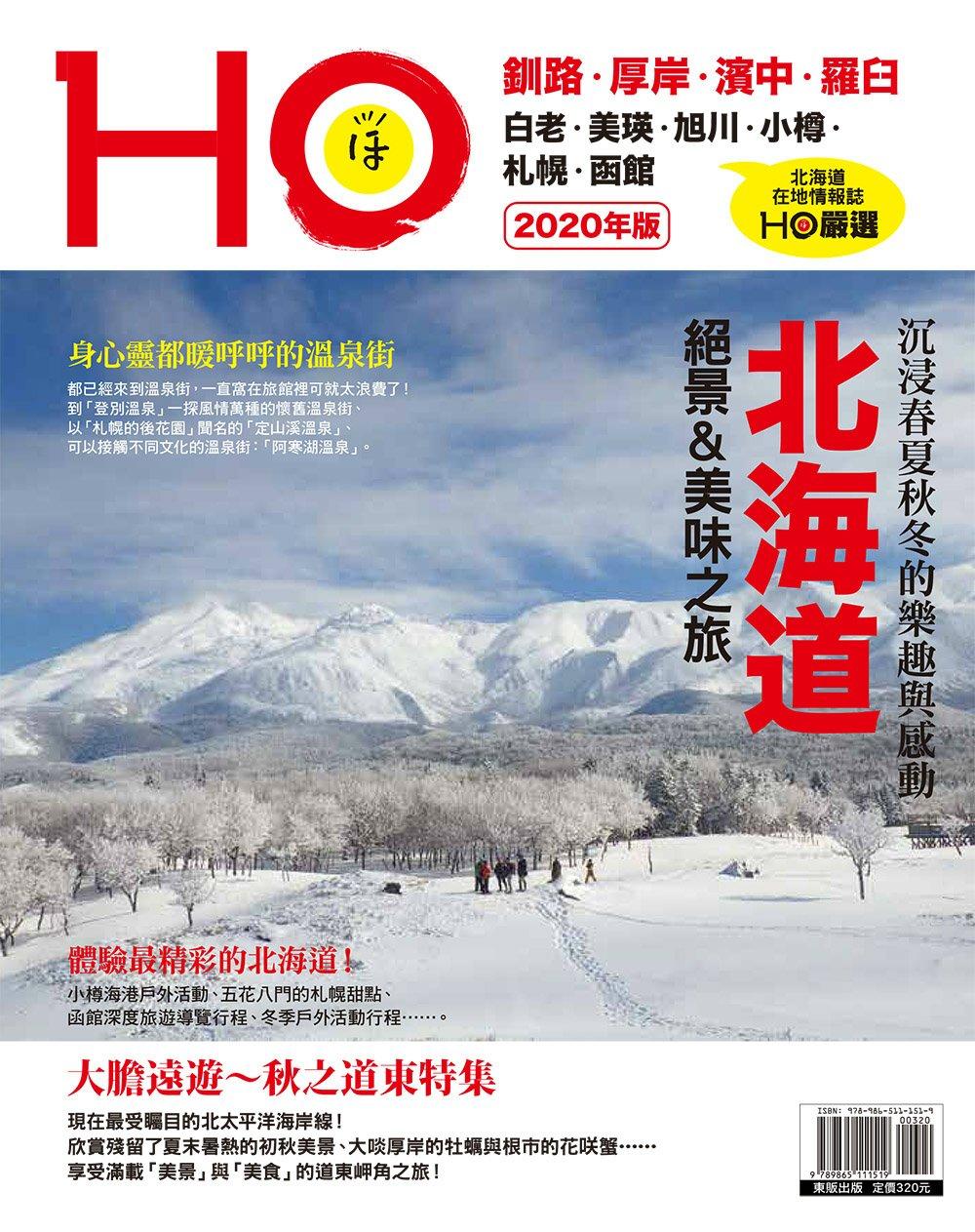 北海道HO 2020年版