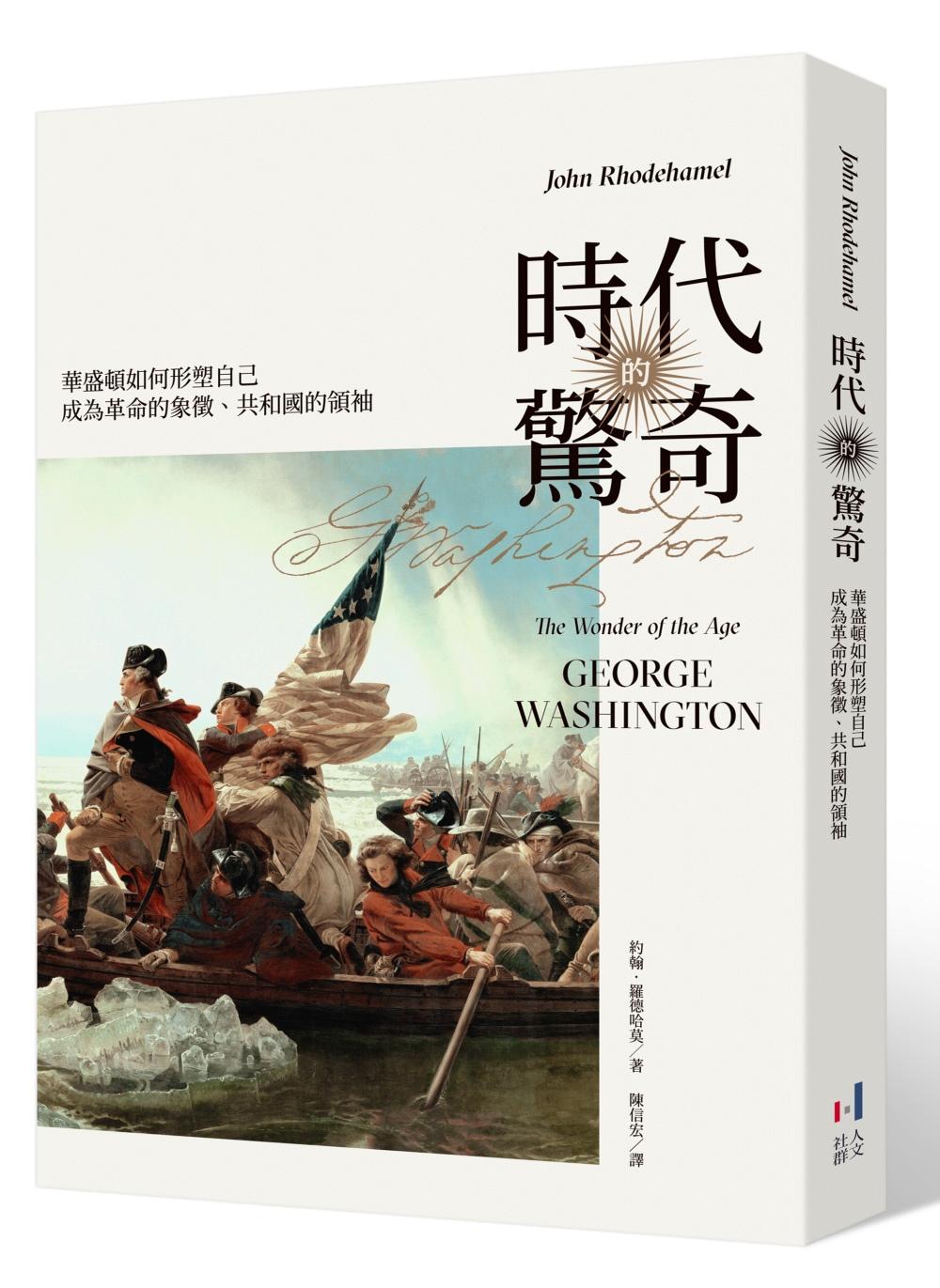 時代的驚奇:華盛頓如何形塑自己成為革命的象徵、共和國的領袖
