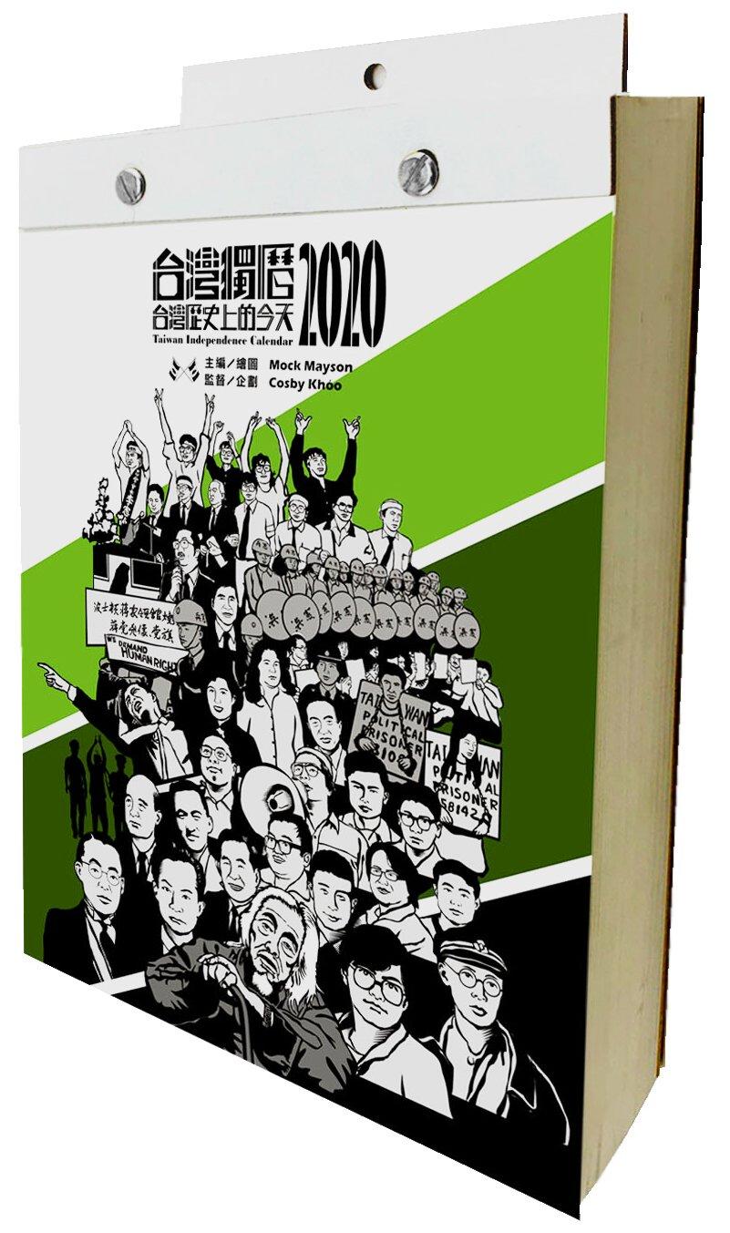 台灣獨曆2020:台灣歷史上的今天