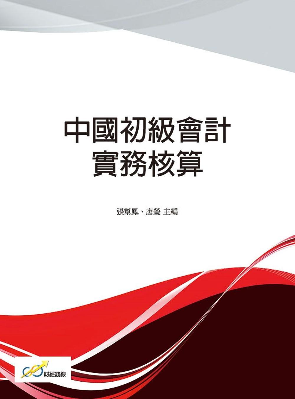 中國初級會計實務核算