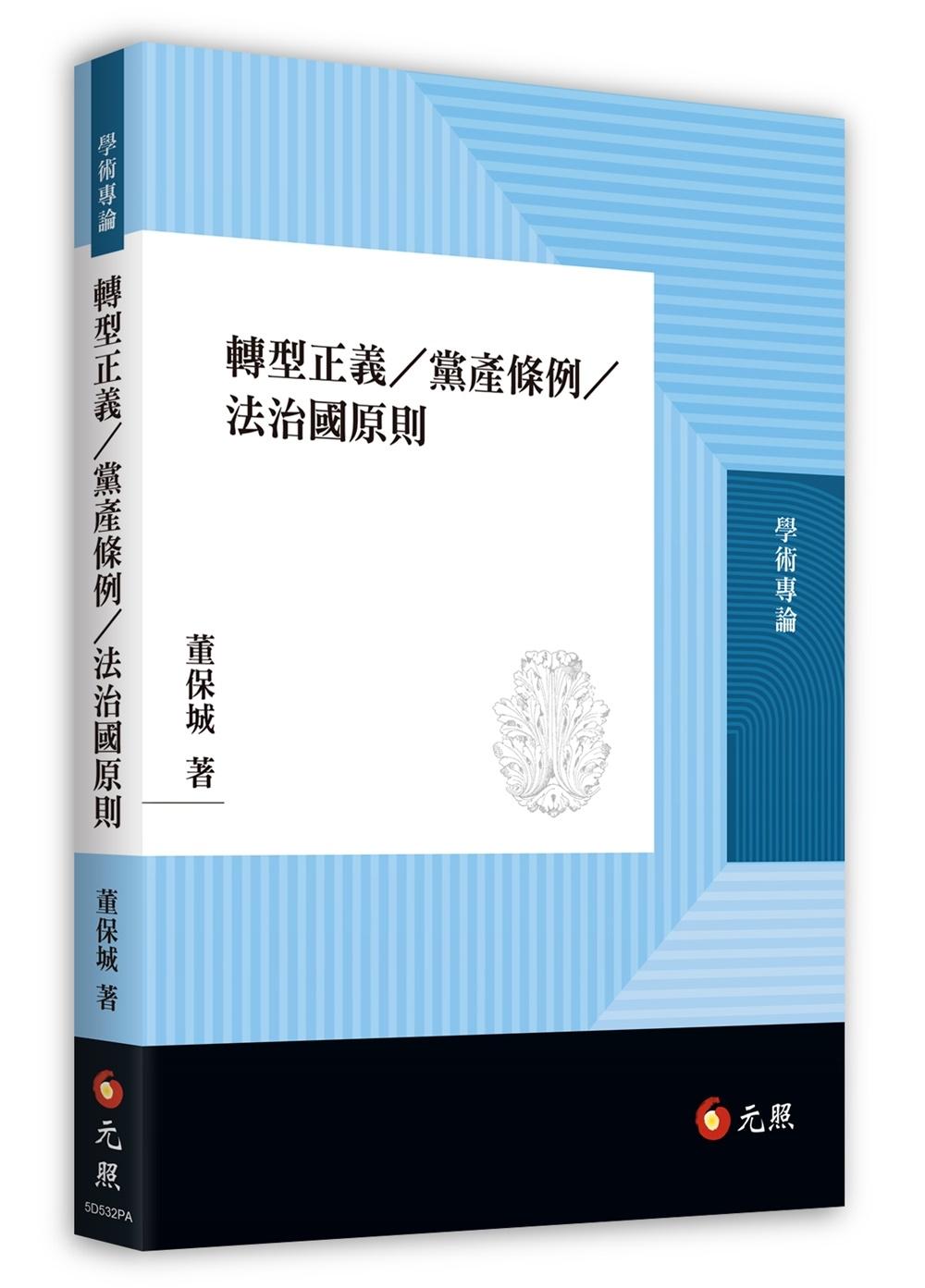 轉型正義/黨產條例/法治國原則