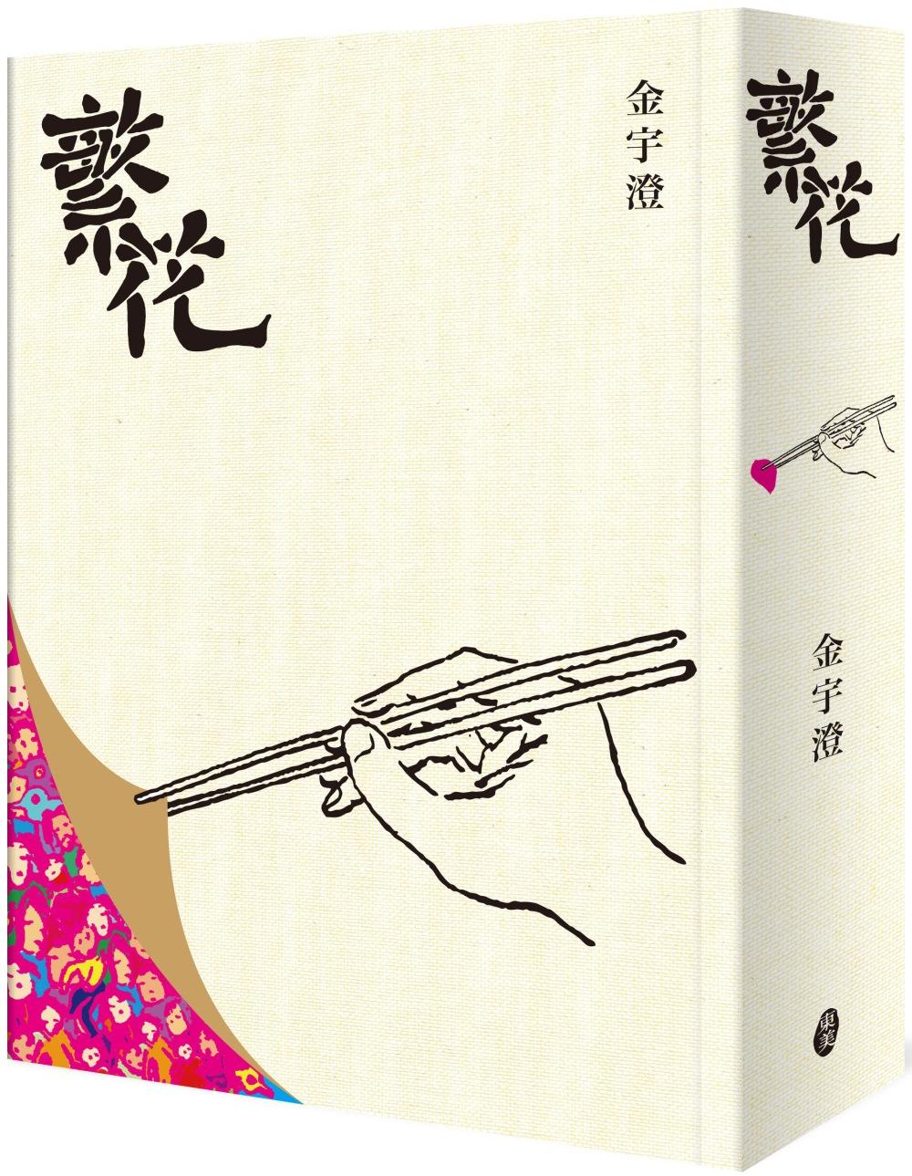 繁花(全新修訂布面精裝典藏版)