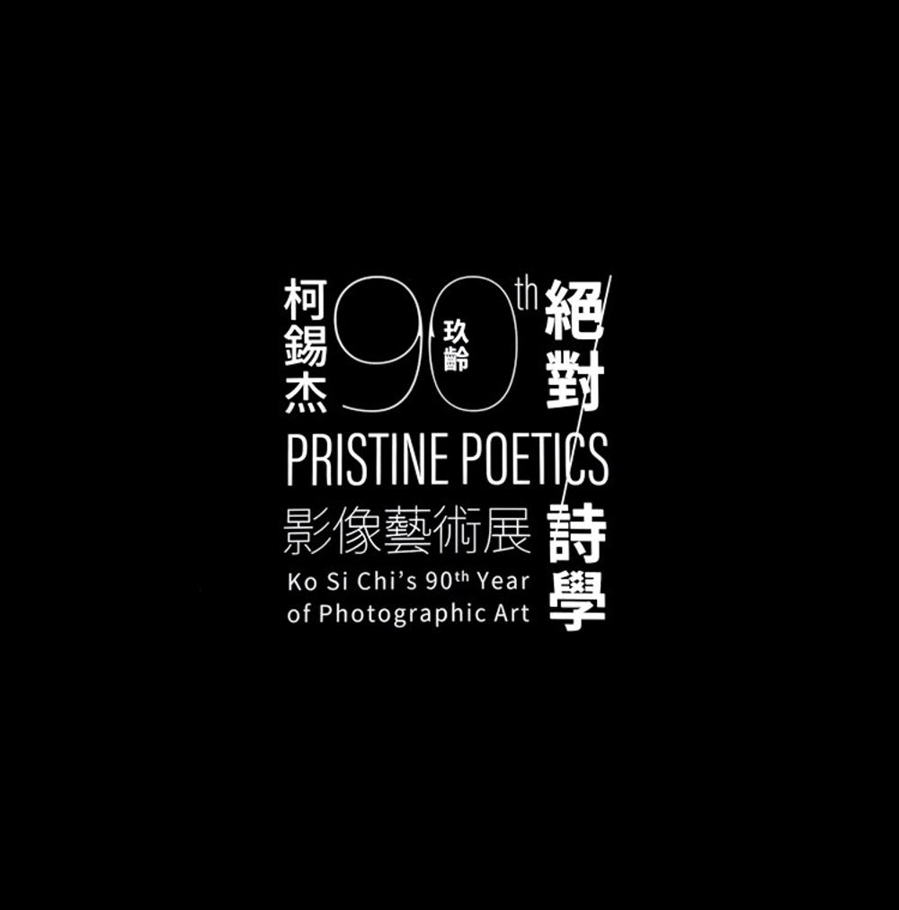 絕對‧詩學:柯錫杰 玖齡 影像藝術展