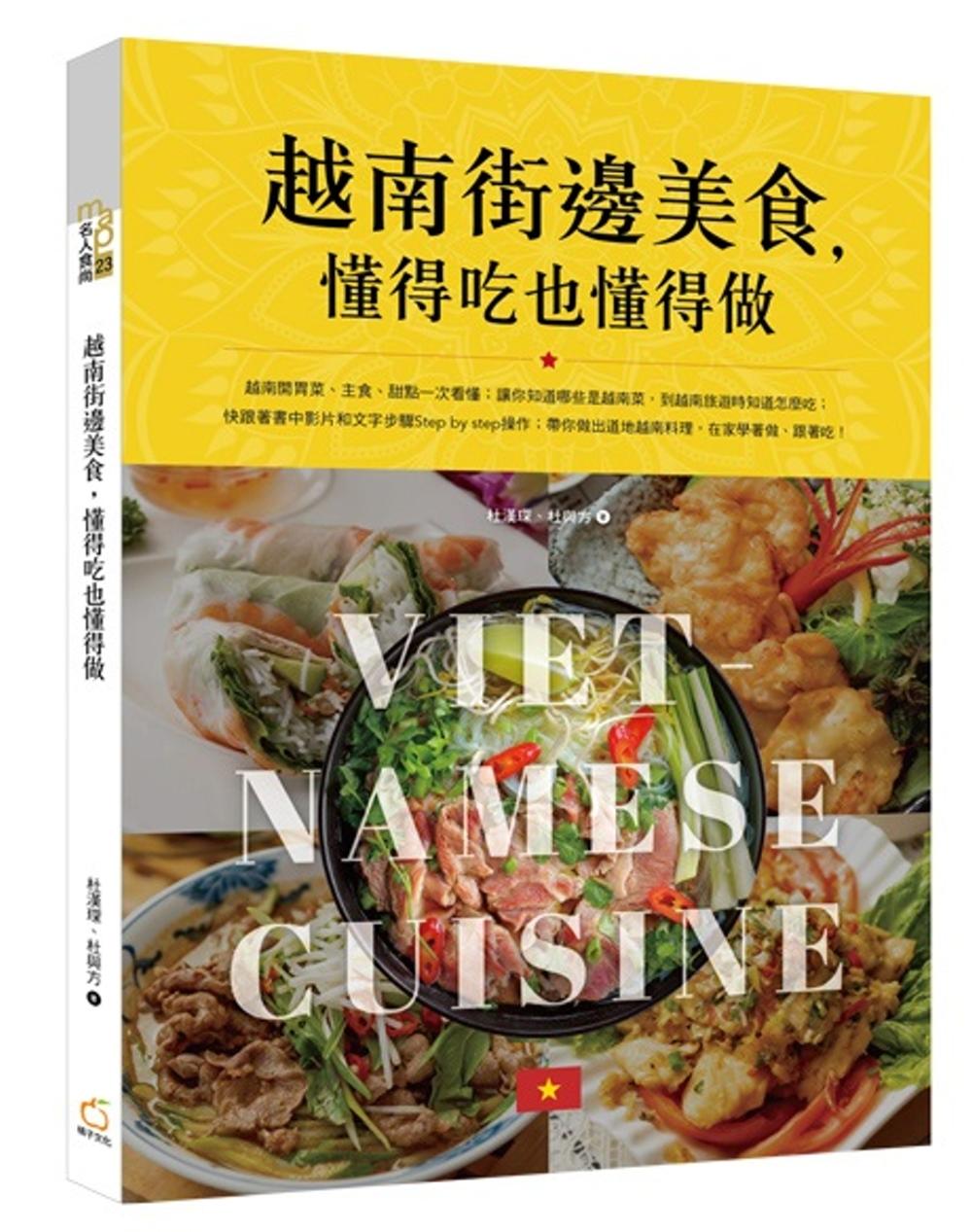 越南街邊美食,懂...