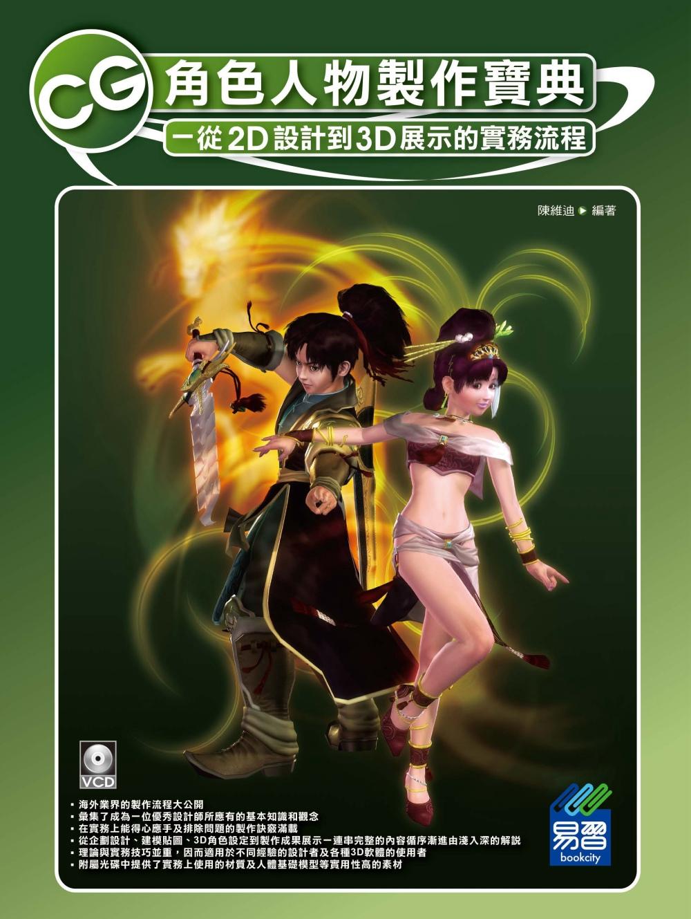 CG角色人物製作寶典:從2D設...