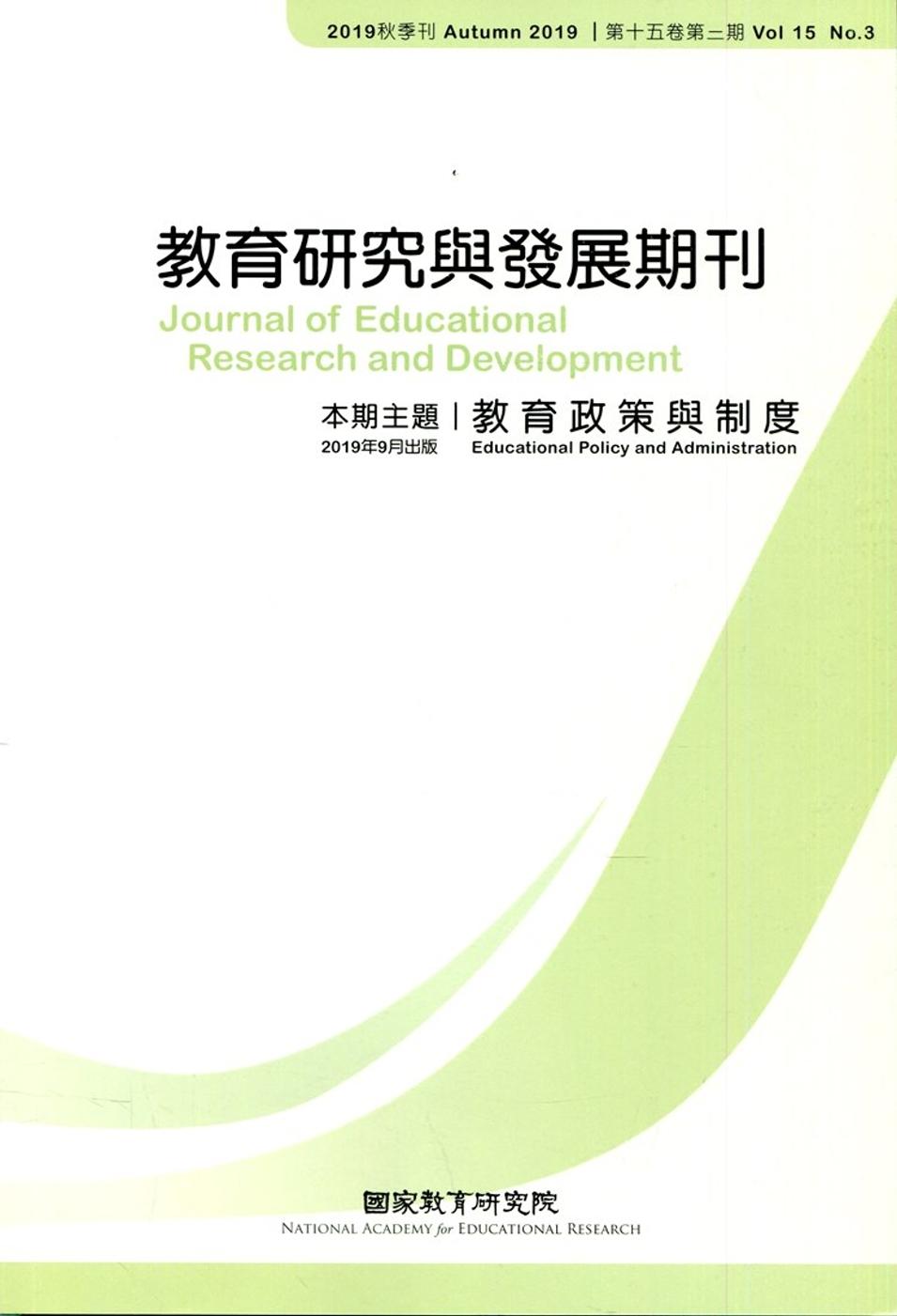 教育研究與發展期刊第15卷3期(108年秋季刊)