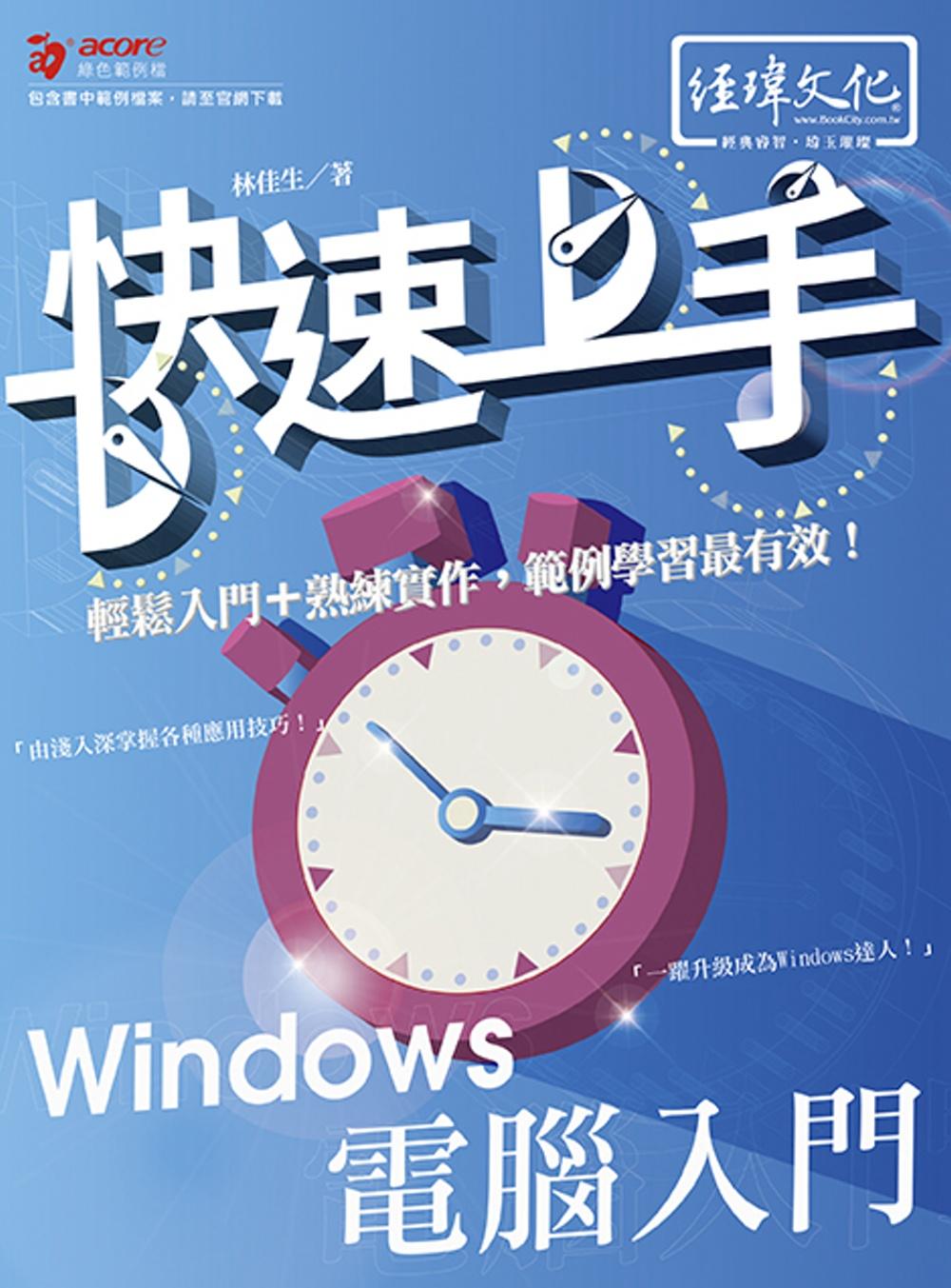 Windows 電腦入門 快速...