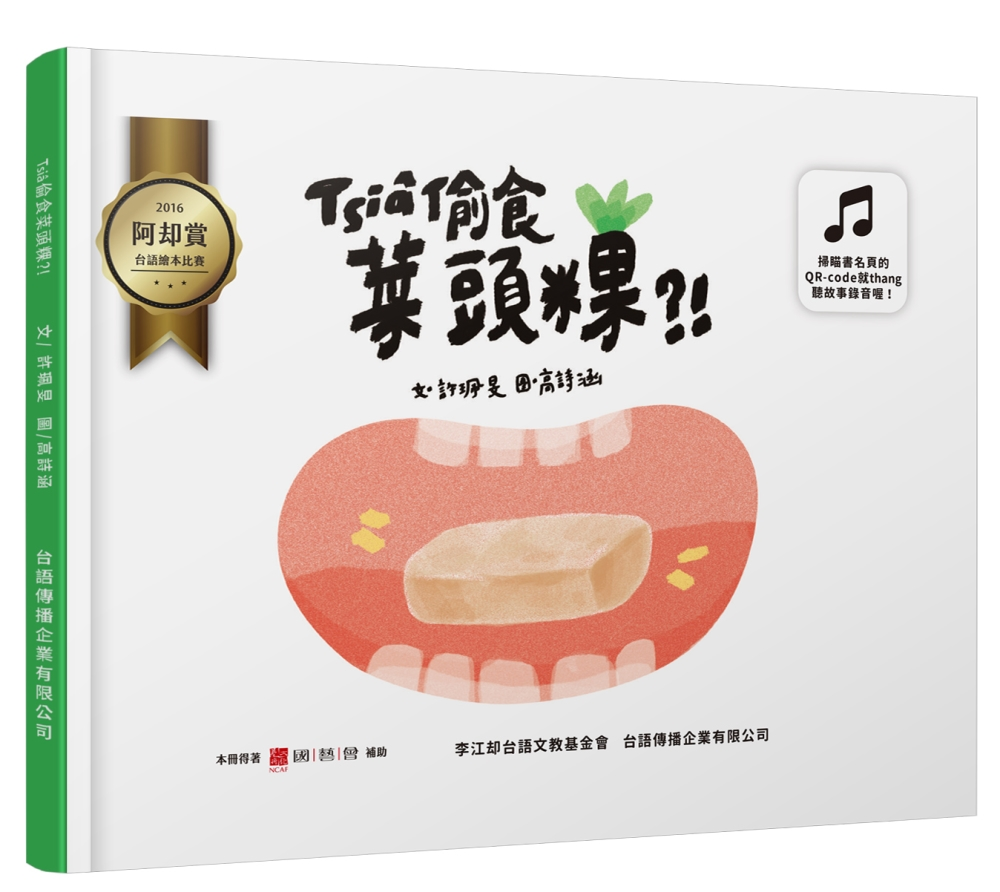 Tsiâ偷食菜頭粿(增訂新版)