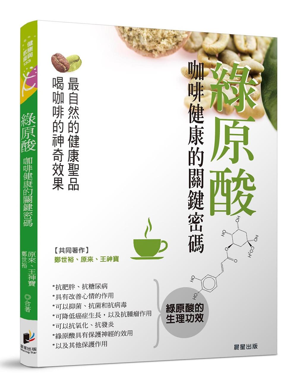 綠原酸:咖啡健康...