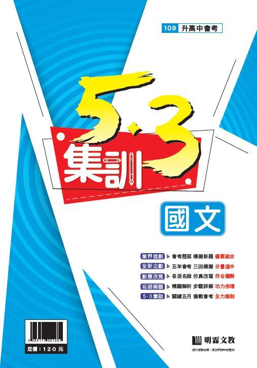 5.3集訓:國文(109年升高中)