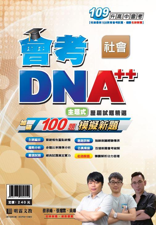 明霖會考DNA++主題式歷屆試題精選:社會(109年升高中)