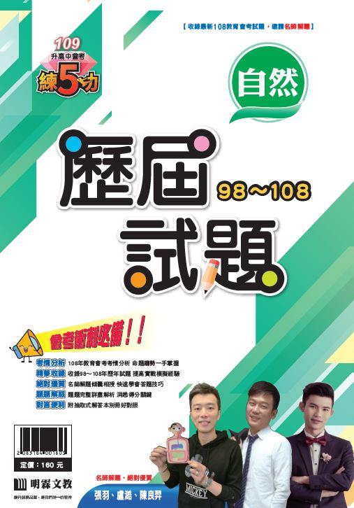 明霖98-108練5功歷屆試題:自然(109年升高中)