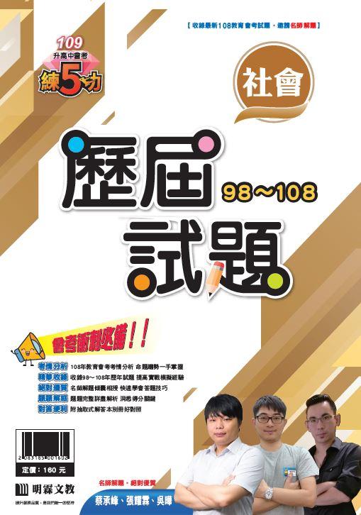 明霖98-108練5功歷屆試題:社會(109年升高中)
