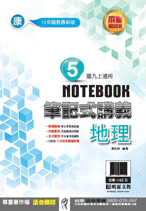 明霖國中筆記式講義:康版地理三上(108學年)