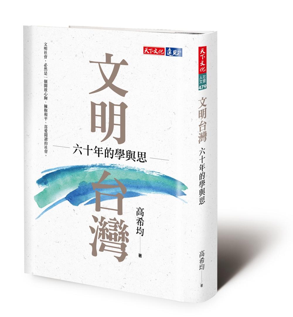 文明台灣:六十年的學與思