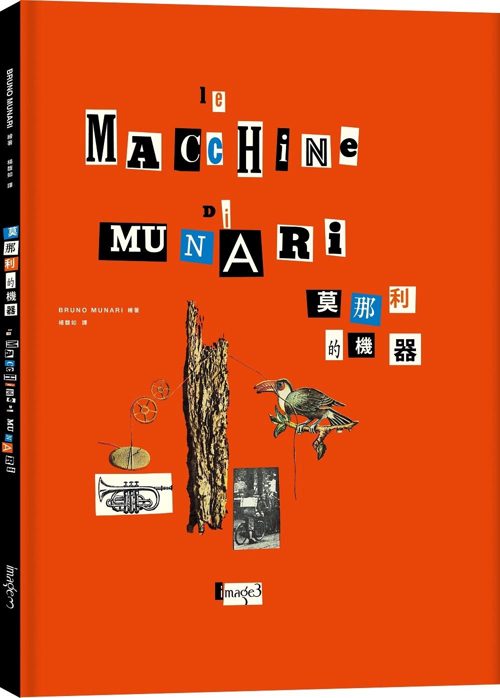 莫那利的機器