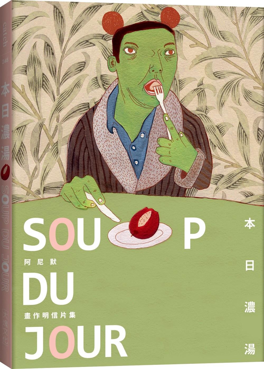 SOUP DU JOUR 本日濃湯:阿尼默畫作明信片集