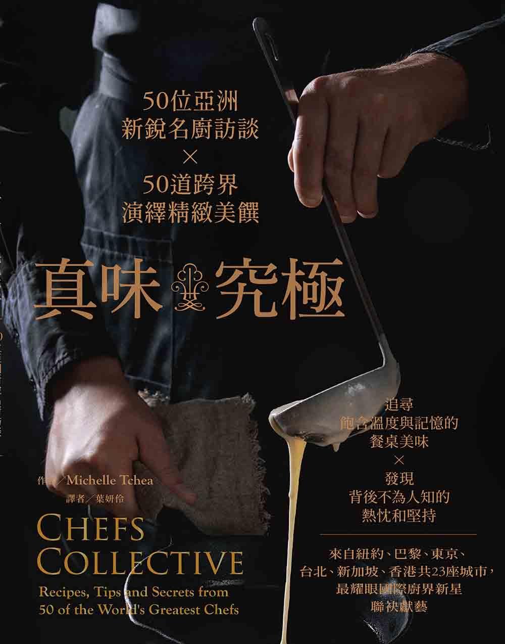 真味‧究極:50位亞洲新銳名廚訪談 ╳ 50道跨界演繹精緻美饌