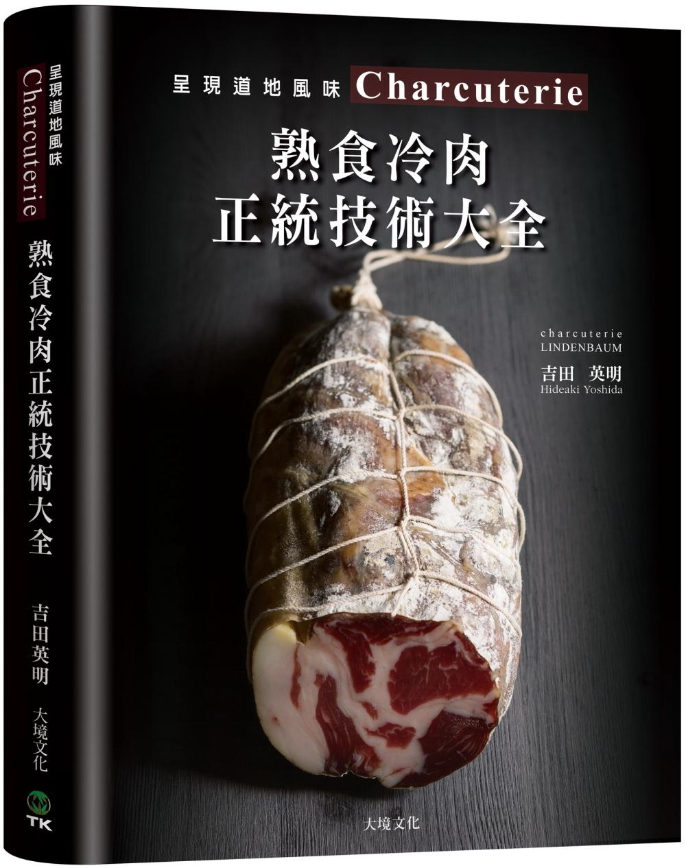 Charcuterie熟食冷肉正統技術大全:京都名店配方全收錄,唯一專書896張圖解,傳授肉腸、培根、火腿、酥皮肉醬、凍派等道地製法、應用變化