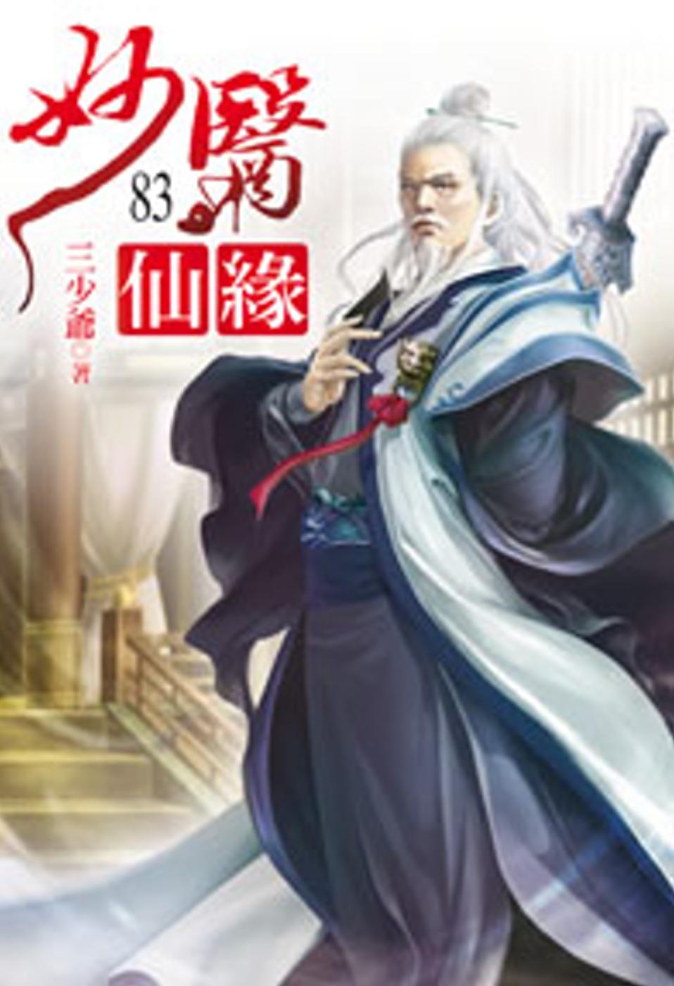 妙醫仙緣83