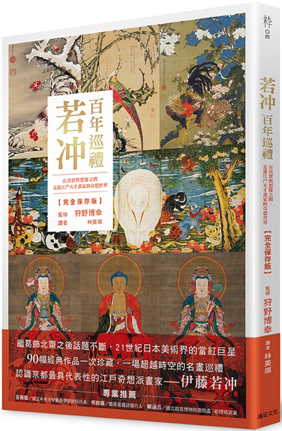 若冲 百年巡禮:在真實與想像之間,走進江戶天才畫家的奇想世界【完全保存版】