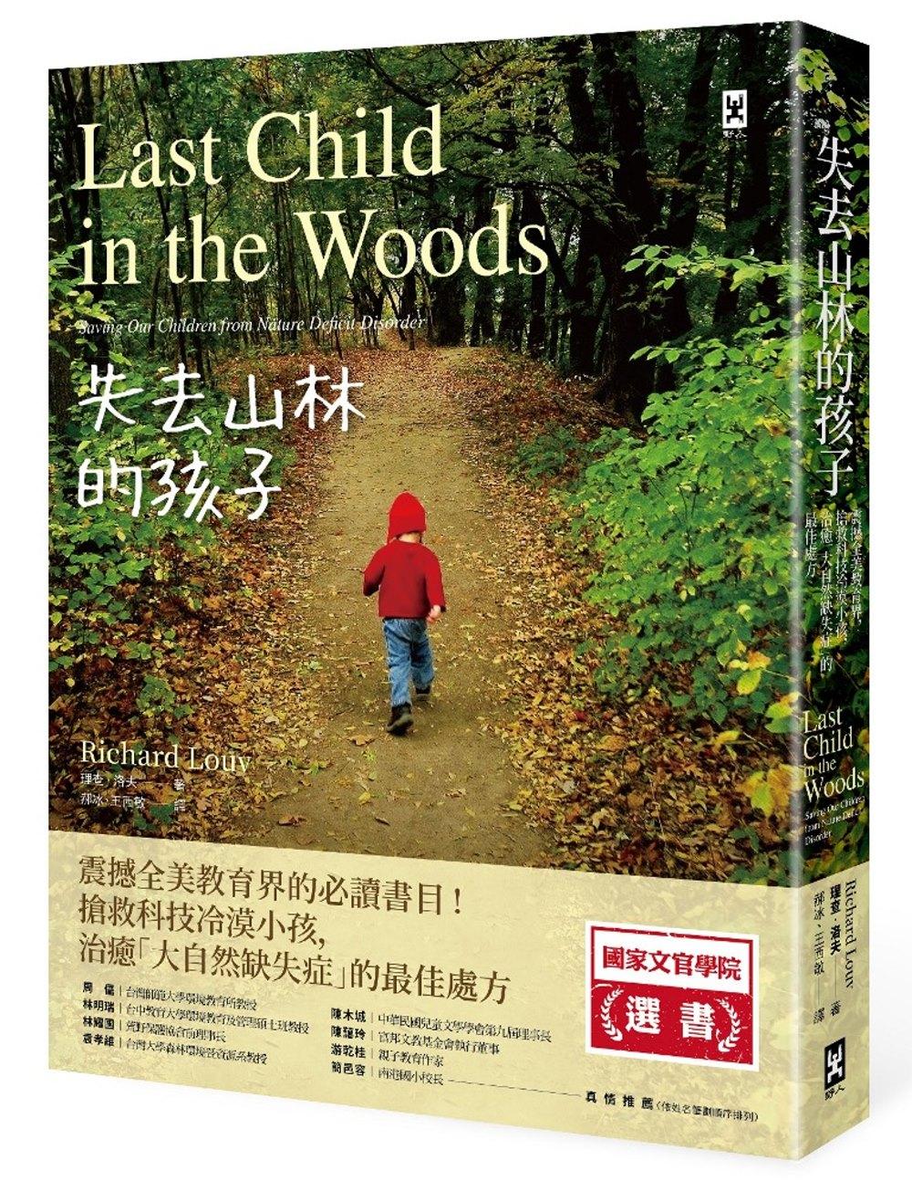 失去山林的孩子:震撼全美教育界...