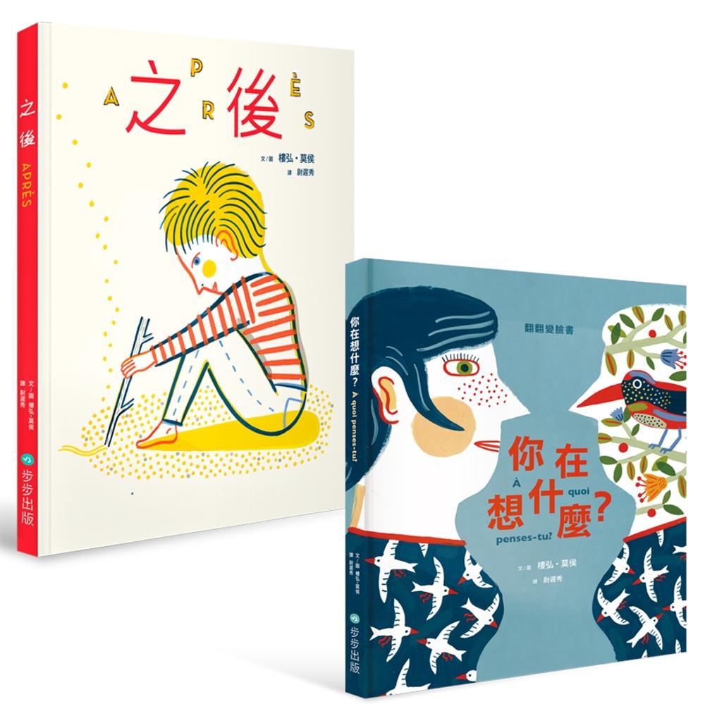 樓弘・莫侯的美妙禮物套書:《之後》+《你在想什麼》
