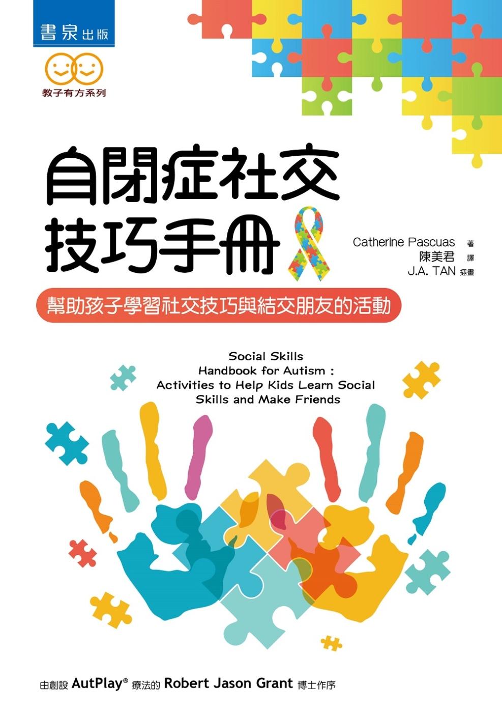 自閉症社交技巧手冊:幫助孩子學...