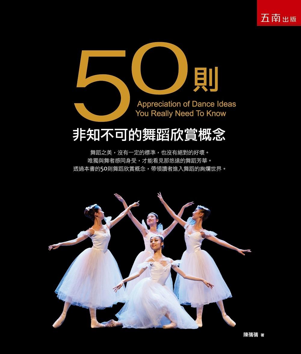 50則非知不可的舞蹈欣賞概念