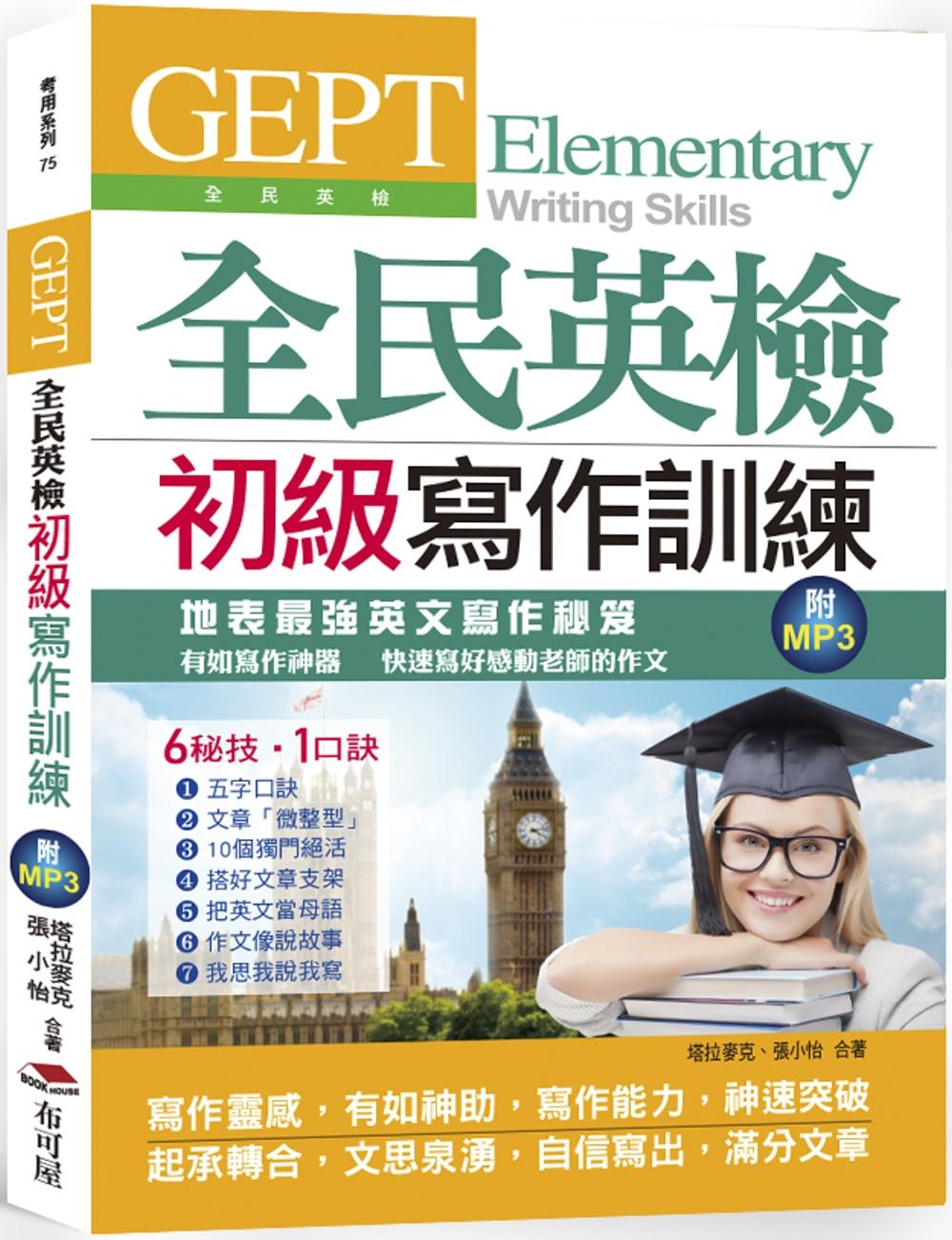 GEPT全民英檢初級寫作訓練:地表最強英文寫作秘笈,快速寫好感動老師的英文作文(附MP3)