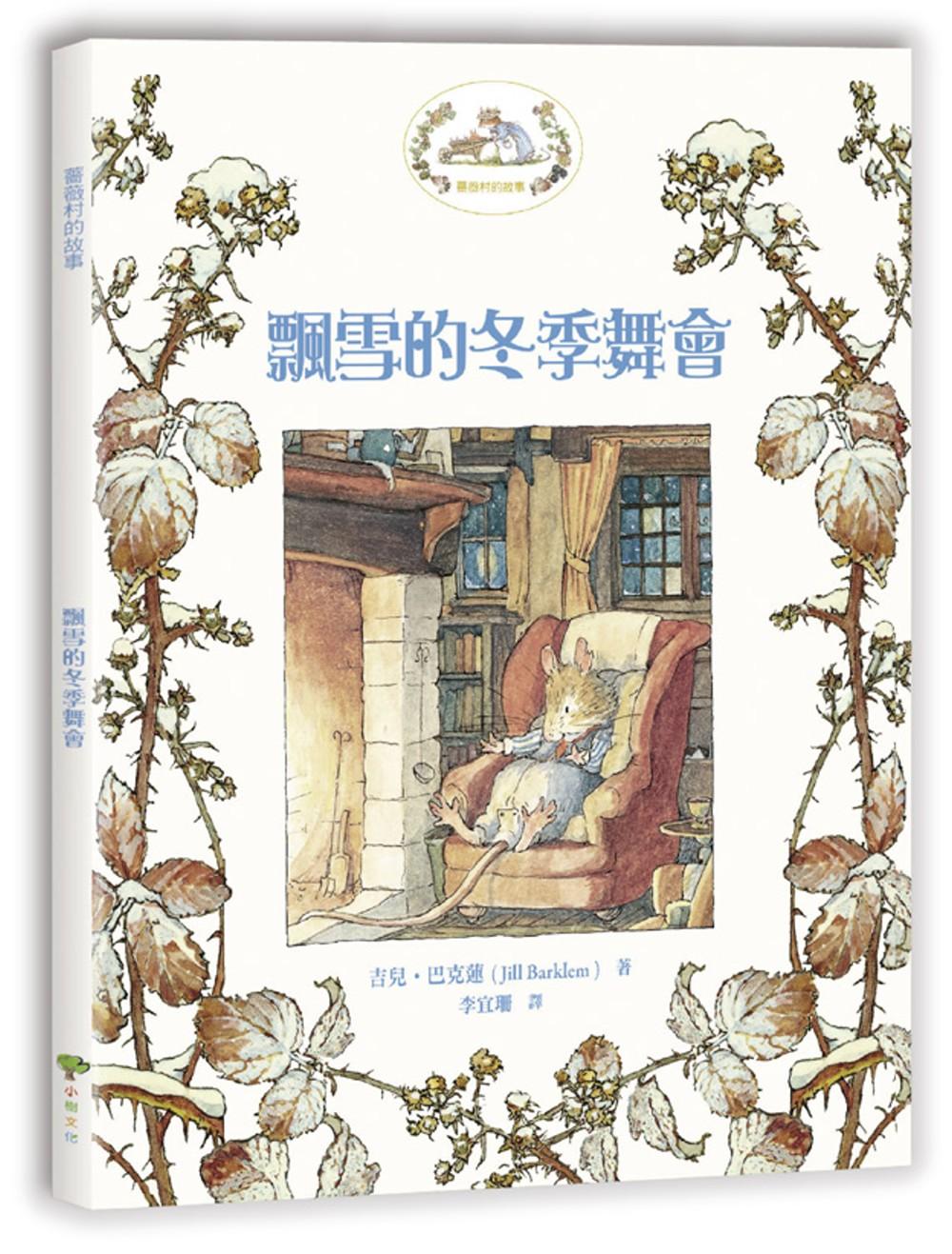 薔薇村故事4:飄雪的冬季舞會(給孩子的美感教育啟蒙書)