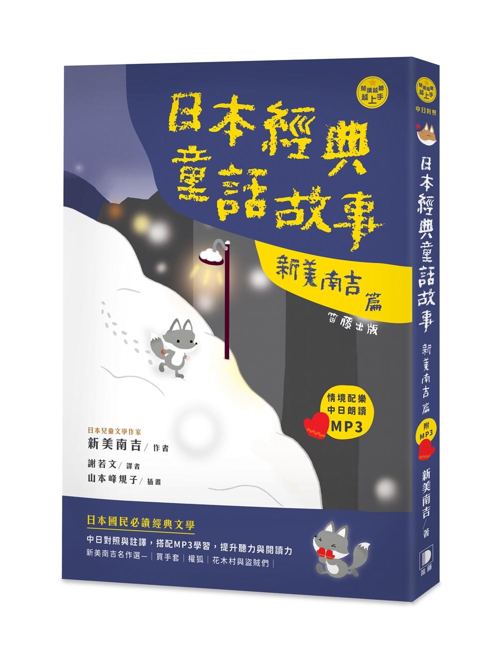 日語閱讀越聽越上手:日本經典童話故事 新美南吉篇(附情境配樂中日朗讀MP3)(二版)