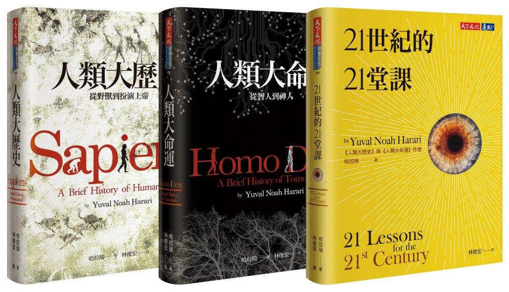人類三部曲:人類大歷史、人類大命運、21世紀的21堂課