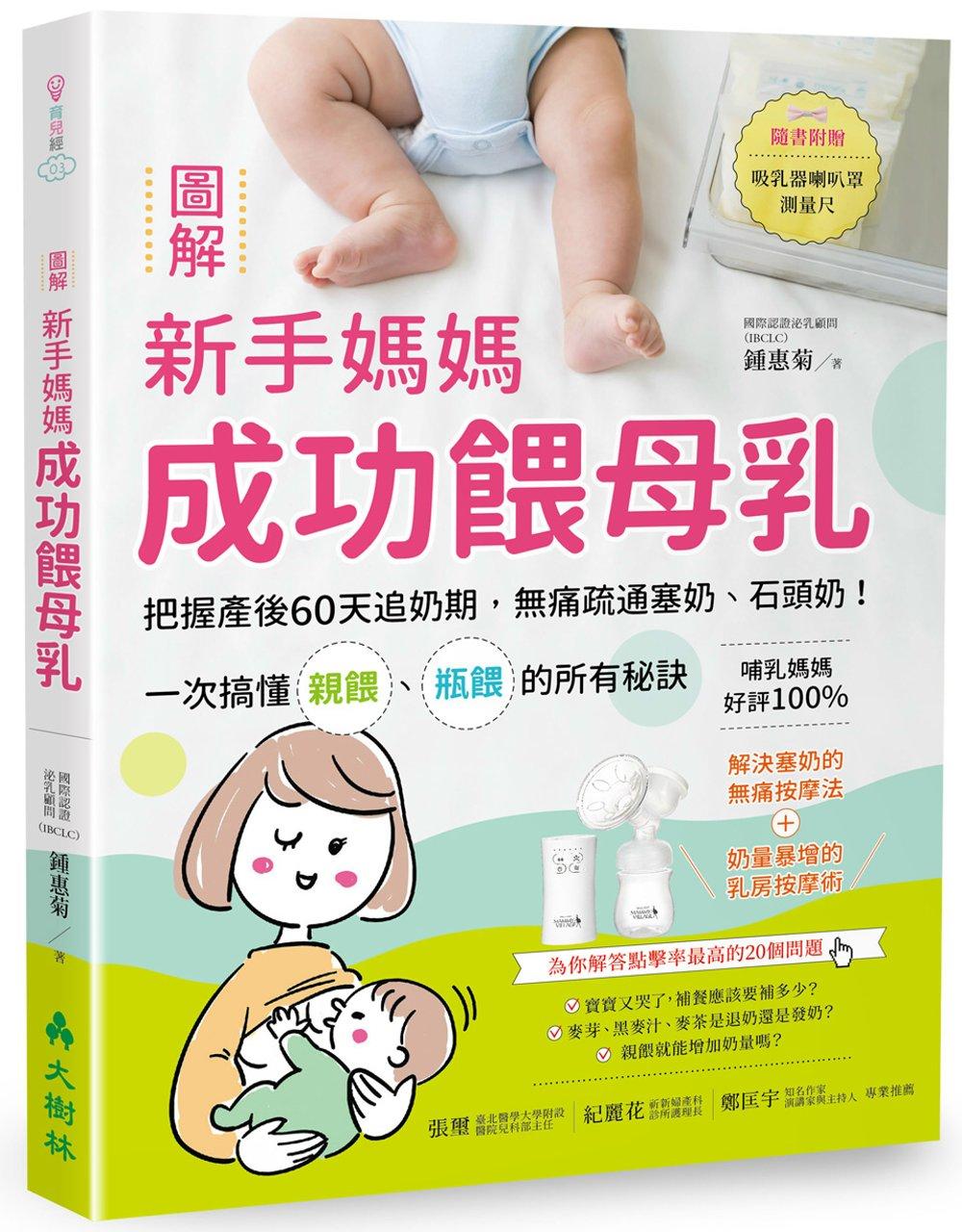 圖解新手媽媽成功餵母乳:把握產...