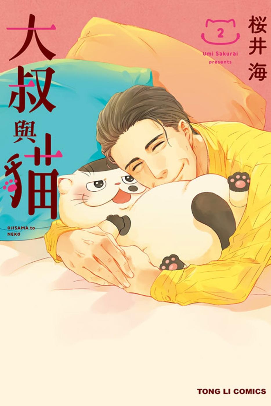 大叔與貓 2(首刷附錄版)