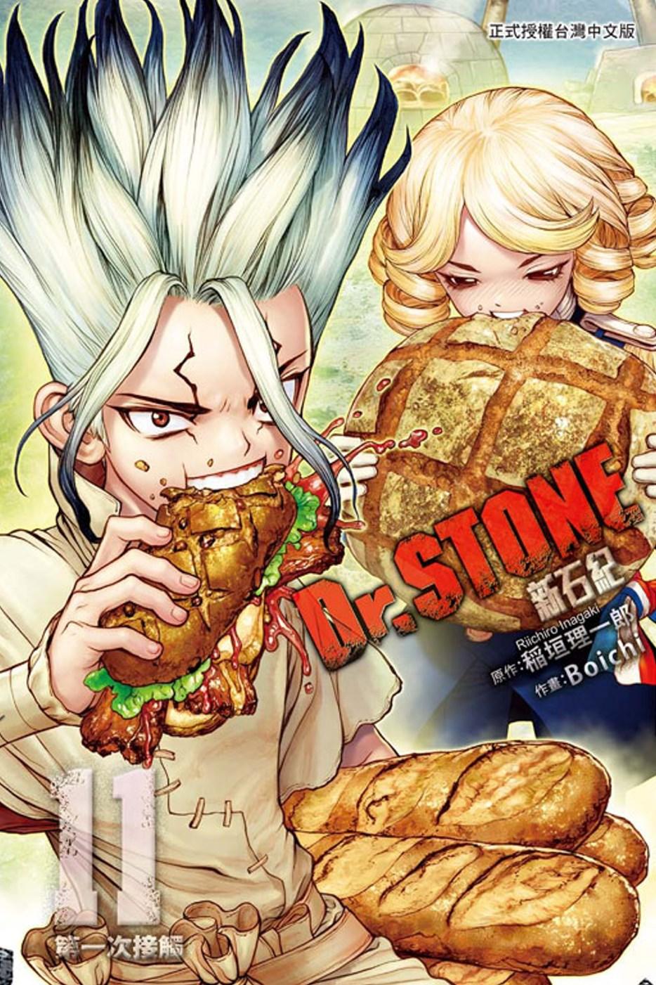 Dr.STONE 新石紀 11