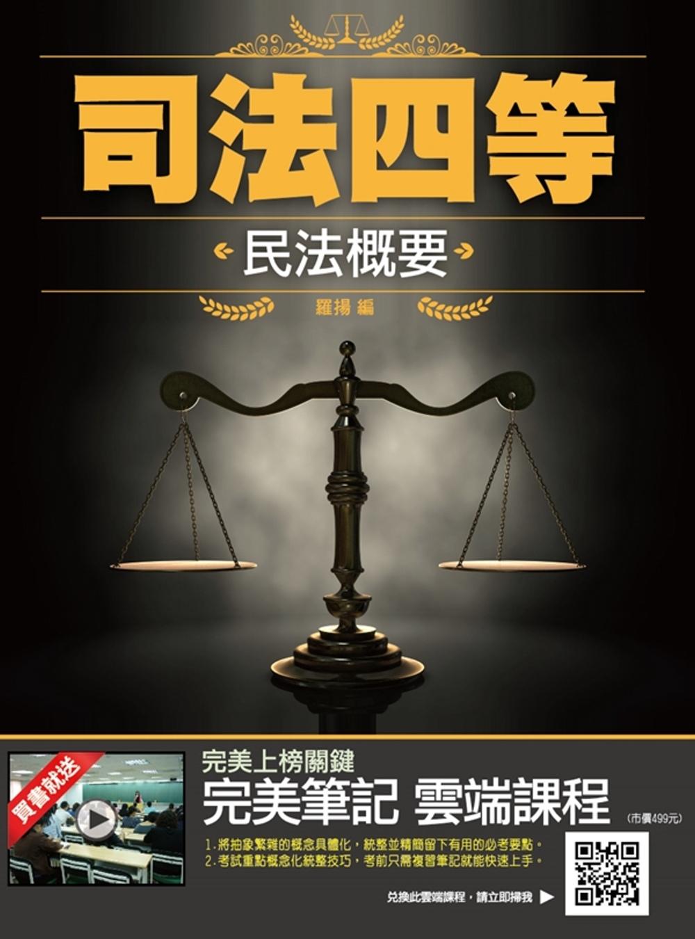 2020全新版 民法概要(司法四等考試適用)(五版)