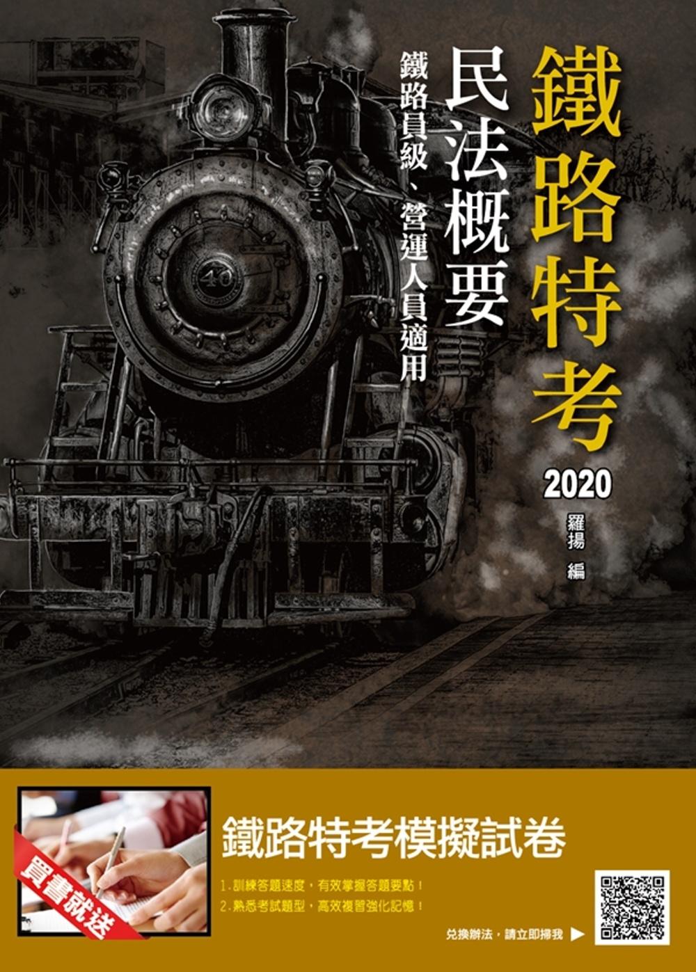 2020全新版 民法概要(鐵路員級、營運人員適用) (五版)