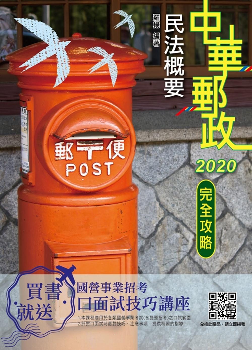2020全新版 民法概要完全攻略(郵政/郵局考試適用)(贈口面試雲端課程)(五版)