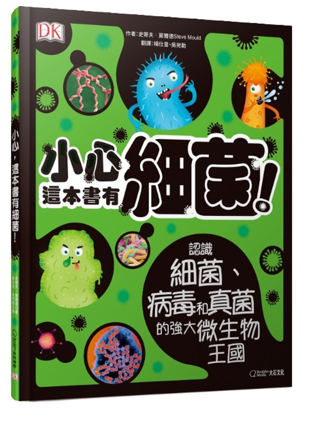 小心,這本書有細菌!:認識細菌、病毒和真菌的強大微生物王國