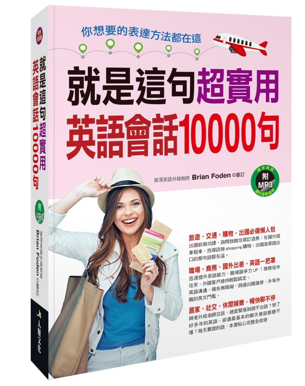 就是這句!超實用英語會話10000句(附MP3 CD)