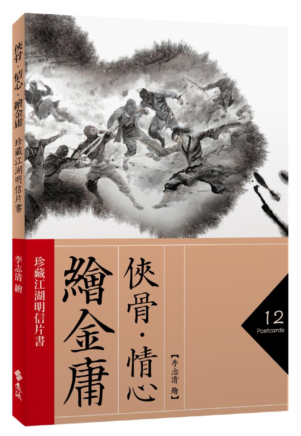 俠骨‧情心‧繪金庸:珍藏江湖明信片書