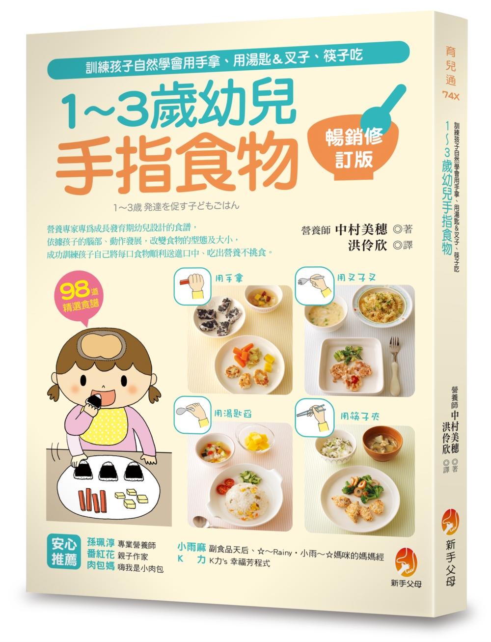 1~3歲幼兒手指食物:訓練孩子...