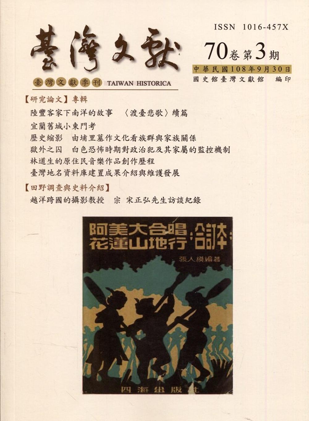 台灣文獻-第70卷第3期(季刊)(108/09)