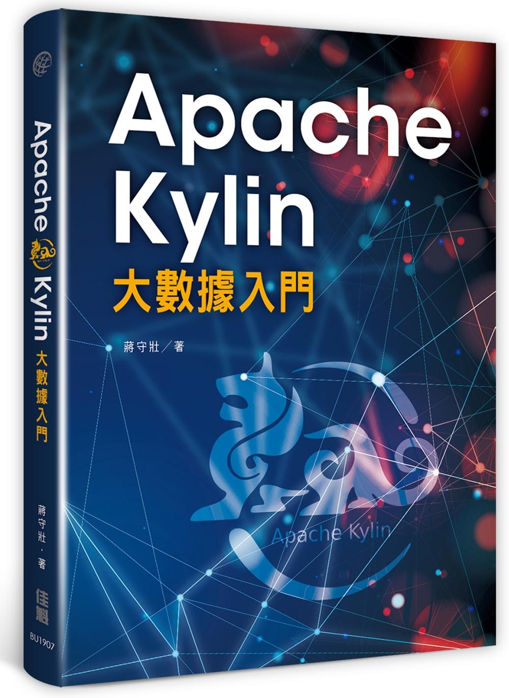 Apache Kylin 大數...